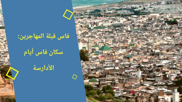فاس قبلة المهاجرين: سكان فاس أيام الأدارسة
