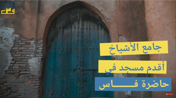 أول مسجد بحاضرة فاس: مسجد الأشياخ المنسي